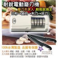 磨得利 電動磨刀機KE198超值料理清潔組