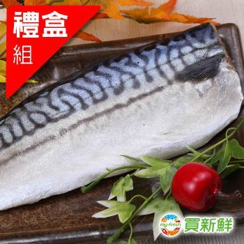 【買新鮮】挪威鯖魚一夜干20片禮盒組(130g±10%/片)