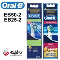 德國百靈Oral-B Cross杯型多動向交叉刷頭(2入)EB50-2+IC智控潔板刷頭(2入)EB25-2