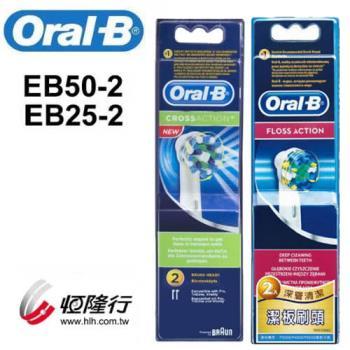 德國百靈Oral-B Cross杯型多動向交叉刷頭EB50-2+IC智控潔板刷頭(2入)EB25-2