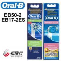 德國百靈Oral-B Cross杯型多動向交叉刷頭EB50-2+成人超軟毛刷頭2入EB17-2ES