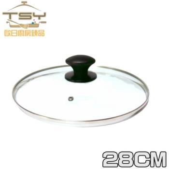 TSY歐日廚房臻品強化玻璃鍋蓋28公分
