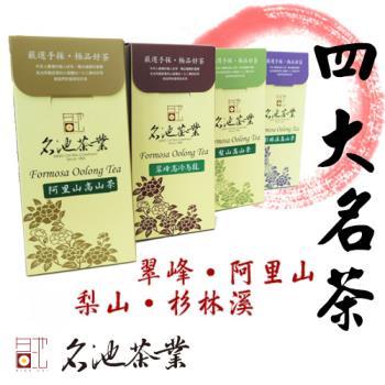 名池茶業 台灣四大名烏龍茶150克x4 (加贈東方美人茶.紅烏龍)