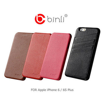 【BINLI】 Apple iPhone 6/6S Plus 可插卡真皮皮套 (無窗款)