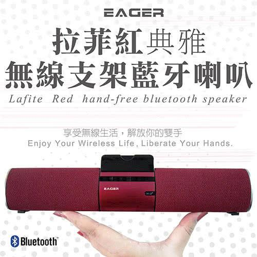 【EAGER】拉菲紅典雅無線支架藍芽喇叭|Lafite Red hand-free blurtooth speaker