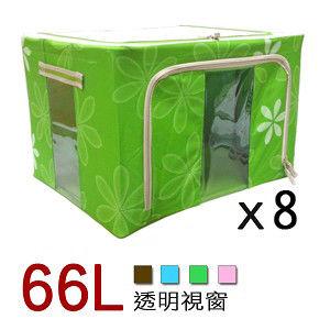 【八入組】66L大容量 防潑水牛津布雙門衣物鐵架收納箱 款式隨機出貨