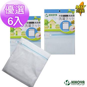 【HIKOYA】淨白洗衣袋方型 50*60cm 超值6入