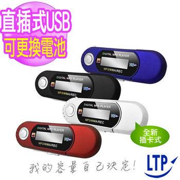 【LTP】音樂膠囊USB 插卡式MP3隨身聽(可更換電池)