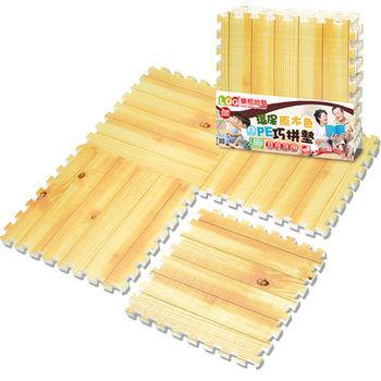 LOG樂格 環保遊戲木紋巧拼地墊 -原木色 (60x60cmx4片)
