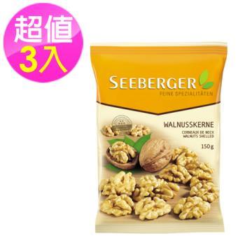 SEEBERGER 喜德堡 天然核桃仁 3入(150g/包)