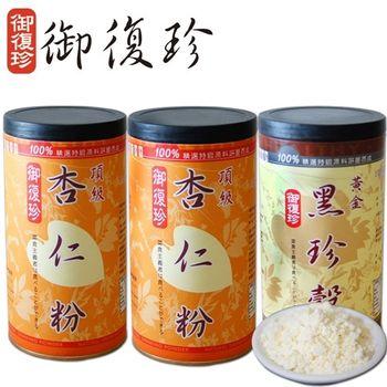 【御復珍】頂級杏仁黃金黑珍穀三罐組