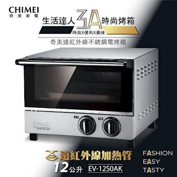 CHIMEI奇美 12L遠紅外線不銹鋼電烤箱 EV-12S0AK 加贈 USii高效鎖鮮袋