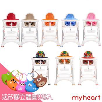myheart餐椅 媽媽界推薦多功能可調式兒童餐椅 送3入組立體圍兜