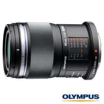 回函送禮券2000元~OLYMPUS M.ZUIKO ED 60mm F2.8 微距鏡 (公司貨)