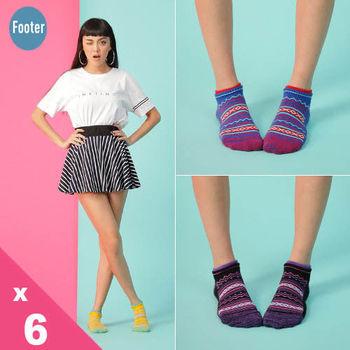 【Footer除臭襪】民族風格氣墊船短襪(ZH204M)女款6雙入