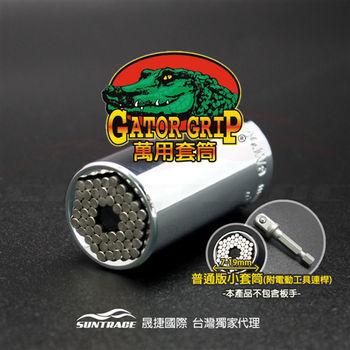美國專利Gator-Grip萬用工具單套筒組 Universal Socket 1PC