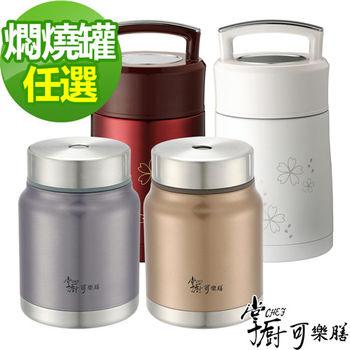(超值二入)-掌廚可樂膳超真空悶燒罐670ml(華麗金/灰) +1100ml(珠光紅/白)