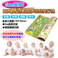 5mm厚度寶寶雙面加厚遊戲爬行墊(ST安全玩具認證)