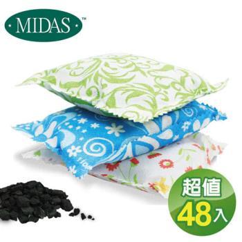 《MIDAS》吸濕除臭天然竹炭包(超值48入)