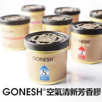 GONESH 空氣清新芳香膠/車用香氛罐 78g-2入
