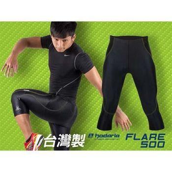 【HODARLA】FLARE 500 台灣製造 男女緊身壓縮七分長褲 慢跑 黑