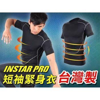 【INSTAR】PRO 男女短袖緊身T恤 慢跑 路跑 健身 緊身衣 台灣製造 黑灰