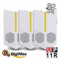 Digimax★UP-11R『台灣神盾』專業式防潮型超音波驅鼠蟲器《超優惠3入組》