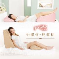 GreySa格蕾莎[抬腿枕+輕鬆枕]--六色任選