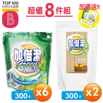 加倍潔 超值8件組 洗衣槽去污劑 300gX6袋+檸檬酸去汙粉 300gX2袋 加碼再送洗衣精60gX2包