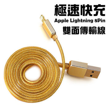 Apple Lightning 8Pin 黃金版極速快充雙面傳輸線/充電線-2入組