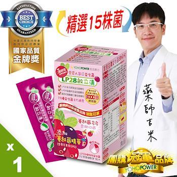 【悠活原力】LP28敏立清益生菌(第3代加強版)-蔓越莓多多(30條入/盒)