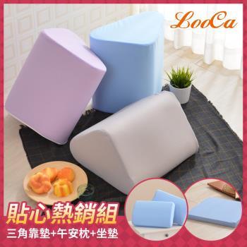 LooCa 貼心三件組-吸濕排汗三角靠墊+午安枕+座墊