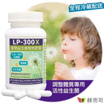 【赫而司】LP-300X優勢益生菌植物膠囊(60顆/罐)