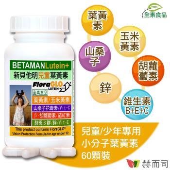 【赫而司】新貝他明Betaman小分子葉黃素植物膠囊(兒童專用葉黃素)(60顆/罐)