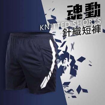 【HODARLA】男女魂動針織短褲-台灣製 排球 慢跑 路跑 休閒 丈青白