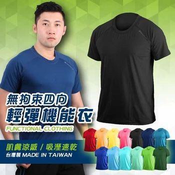 【HODARLA】女無拘束輕彈機能運動短袖T恤-抗UV 圓領 台灣製 涼感 黑