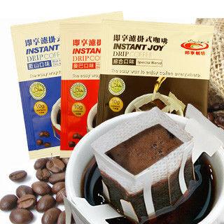 【伯享】掛耳濾泡式咖啡-綜合x2包+曼巴x2包+藍山x2包