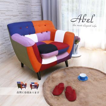 【H&D】Abel混色拼布亮彩獨立筒單人布沙發