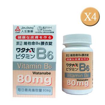 人生製藥 渡邊維他命B6膜衣錠 4入組
