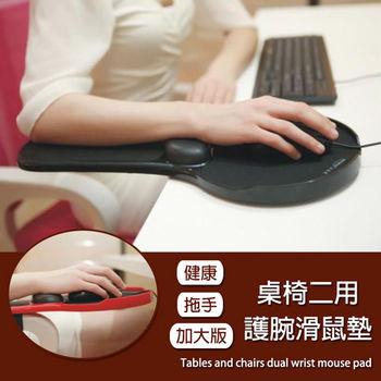 [Conalife]加大版健康托手桌椅二用謢腕滑鼠墊_2入