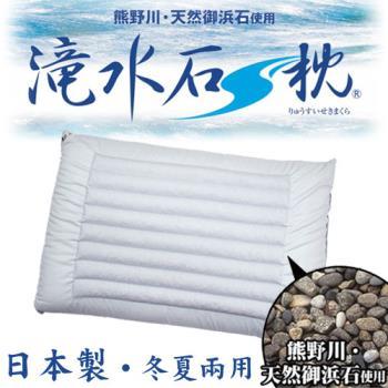 【日本原裝】日本進口 天然瀧水石枕 抑菌 除臭(含防塵袋)
