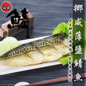 【老爸ㄟ廚房】極上挪威鯖魚10片組 (190g±10%/片)
