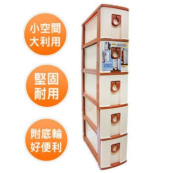【KEYWAY】五層連環縫隙櫃 五層櫃 隙縫櫃