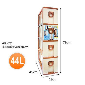 【KEYWAY】四層連環縫隙櫃 四層櫃 隙縫櫃
