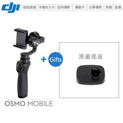 送原廠包袋【DJI】 靈眸Osmo Mobile手機雲台 (原廠公司貨)