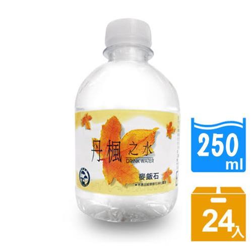 【DRINK WATER丹楓之水】麥飯石礦泉水250ml(24瓶x2箱)