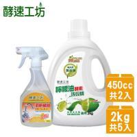 酵速工坊-檸檬油酵素洗衣精(2kg x5瓶)+橘油浴廁亮潔精(450cc x2瓶)