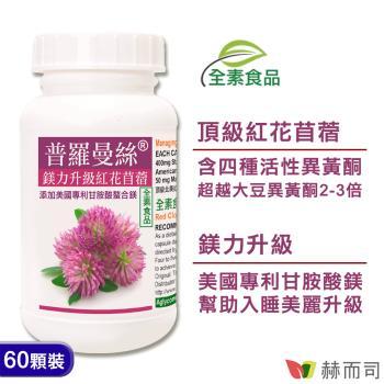 【赫而司】普羅曼絲紅花苜蓿植物膠囊(60顆/罐)