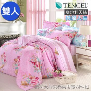【精靈工廠】美麗人生頂級天絲雙人四件式鋪棉兩用被床包組(B0612-EM)