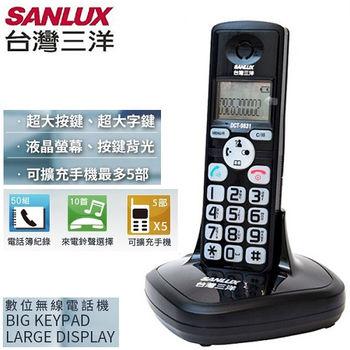 SANLUX DECT 1.8G數位式子母機電話 DCT-9831